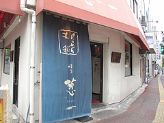 13外観:ねぎいち@らーめん本舗・博多葱一・天神