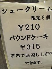 メニュー:スイーツ@珈琲舎のだ ソラリア店