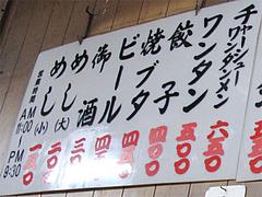 メニュー:2@ラーメン新東洋・美野島