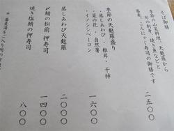 10メニュー@蕎麦・文治郎
