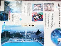 6システム@いちのいで会館・観海寺温泉