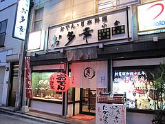 外観@お多幸・小倉・北九州