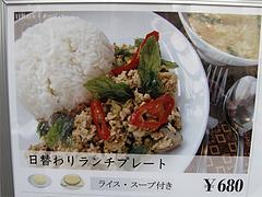 メニュー:パッ・ガパオ・ガイ@タイ料理レストラン・バンダル・天神西通り