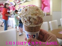 アイスクリームの日@サーティワンアイスクリーム野間大池店