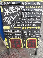 外観:メニュー店頭1@永楽ラーメン・小倉