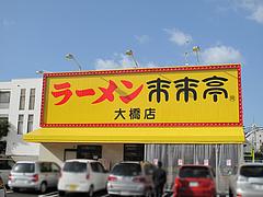 1外観@ラーメン来来亭・大橋店・福岡