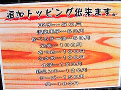メニュー:天ぷら以外のトッピング@うどん研究所・麺喰道・七隈