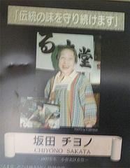 店主:坂田チヨノさん@小倉名物・元祖焼うどん・だるま堂