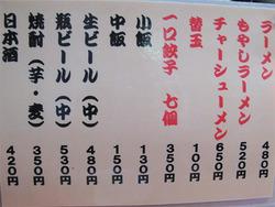 4ラーメンメニュー@いっぽう