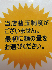 メニュー:替玉@天下一品・博多駅前店