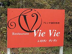 外観:看板@フレンチ創作料理レストラン Vie Vie(ヴィ ヴィ)・鳥栖