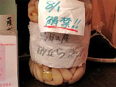 10バー:鳥取産砂丘らっきょう@ポコペンのペコポン・三角市場
