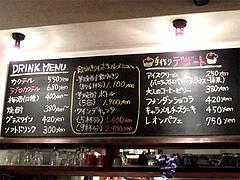 メニュー:ドリンク・デザート@居心地屋レオン・薬院・居酒屋