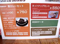 17ランチメニュー:カレー・ホットドッグ@サンディッシュ・カフェ・美野島