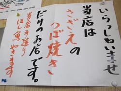 5サザエ丼@たか木・サザエツボ焼き