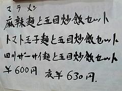 14メニュー:麺定食@中国料理・徳福・博多区役所