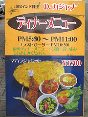 メニュー:ディナー@本場インド料理の店D.カジャナ・大手門店