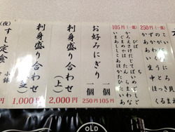 7メニュー:夜@寿司・あつ賀・渡辺通
