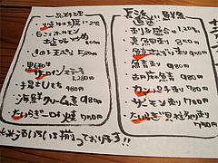 15メニュー:12月のある日のオススメ@浪漫・居酒屋・大手門