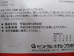 メニュー:賞味期限@2011セントラルホテル福岡お節(おせち)