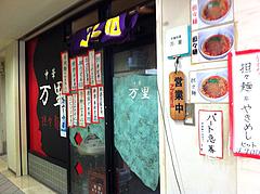 外観@中華万里・長浜鮮魚市場会館・福岡