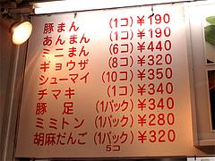 店内:価格表@揚子江の豚まん・小倉