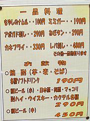 メニュー:居酒屋@カレーうどん・黄福堂・高宮