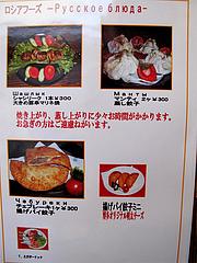 メニュー:ロシア料理@まんぼ亭・赤坂門市場
