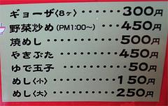 メニュー:サイドメニュー@博多長浜ラーメンいってつ・大橋