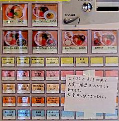 メニュー:食券販売機@麺屋・福芳亭ラーメン・平尾