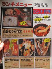 15メニュー:弁当・和食膳@銀の月・天神本店