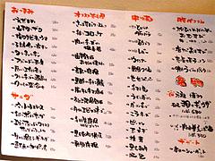 メニュー:夜の居酒屋メニュー@晴商店(はれしょうてん)・福岡市南区那の川