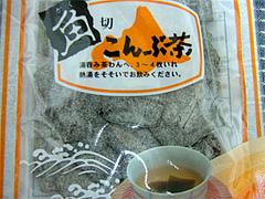 静香園の角切こんぶ茶