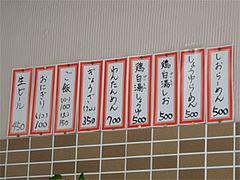 メニュー@麺8-34・西小倉駅前