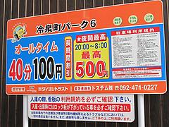 外観:駐車場@博多つけうどん・忍々・櫛田神社前
