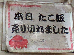 11店内:たこ飯売り切れ@てんてんラーメン・井尻