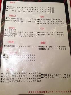 9お酒メニュー@アペリ