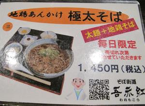 7地鶏あんかけ極太そば1,450円@吾亦紅