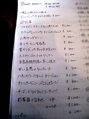 27メニュー:ディナー・前菜・パン@食堂シェモア・フレンチ・イタリアン・洋食