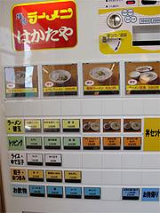 その他・食券販売機@博多ラーメンはかたや筑紫通店