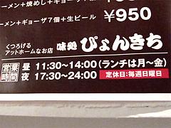 店内:営業時間と定休日@博多味処ぴょんきち・屋台ラーメン居酒屋