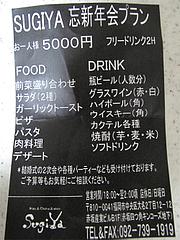 3バー:パーティープラン@ワインバー・SUGIYA(すぎや)・赤坂