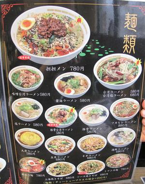 6麺のメニュー@溢香園(いこうえん)