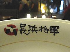 23店内:ラーメン鉢@ラーメン居酒屋・長浜将軍・門