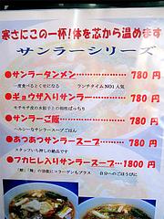12メニュー:サンラーシリーズ@中華・華風・福壽飯店・大名
