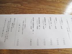 11メニュー@蕎麦・文治郎