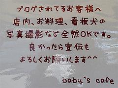 4店内:ブロガーへ@baby's cafe(ベイビーズカフェ)・ドッグカフェ