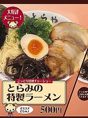 メニュー:とらみの特製ラーメン500円@ラーメンとらや渡辺通り店