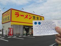 その他:ポイントカード@ラーメン来来亭・福岡空港東店