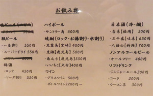 17居酒屋酒メニュー@高砂かい乃